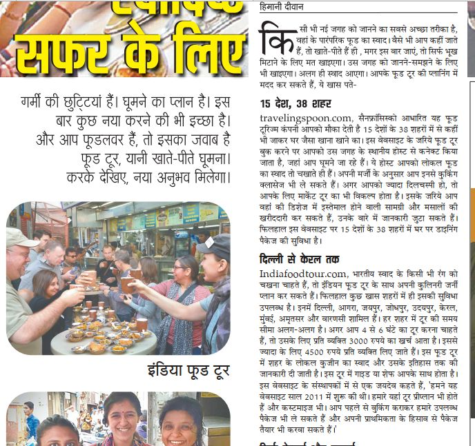 Amar Ujala India Food Tour